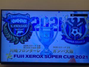 富士ゼロックススーパーカップ